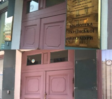 Library of Ukrainian Literature in Moscow, Before and After. Photo: Unian