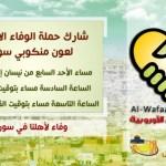 foto_syria_campain
