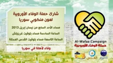 Photo of حملة تلفزيونية لجمع معونات للاجئين بسورية