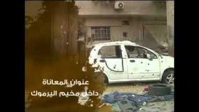"Photo of جولة ميدانية في ""عاصمة الشتات"""