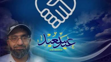 Photo of تهنئة من أمين أبو راشد رئيس حملة الوفاء الأوروبية بمناسبة عيد الفطر السعيد
