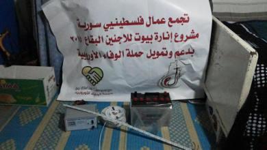 Photo of مشروع إنارة منازل فلسطيني سوريا في لبنان