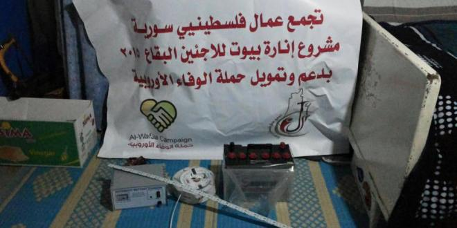 مشروع إنارة منازل فلسطيني سوريا في لبنان