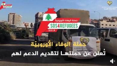 Photo of حملة الوفاء الأوروبية تطلق حملة إغاثة عاجلة لتقديم الدعم لاهلنا في المخيمات الفلسطينية في لبنان