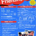 2016年10月22日(土)アメリカ大使館主催「コミュニティ・フレンドシップデー2016」 / 港区・アメリカ大使館宿舎