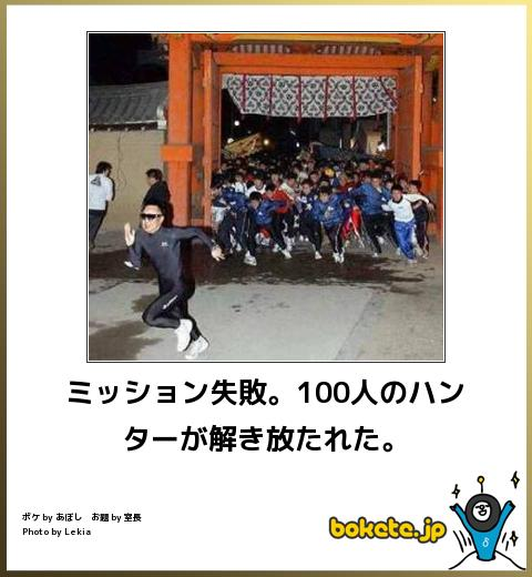 bokete, おもしろ, まとめ, ボケて, 爆笑, 画像1513