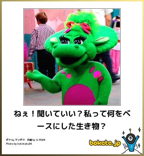 bokete, おもしろ, まとめ, ボケて, 爆笑, 画像2073