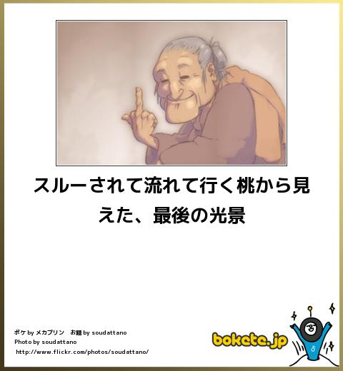 bokete, おもしろ, まとめ, ボケて, 爆笑, 画像2877
