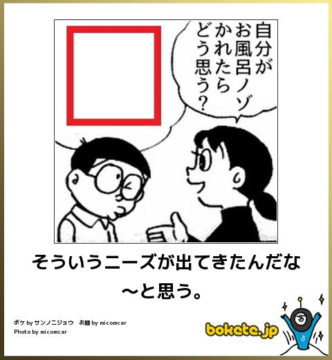 bokete, おもしろ, まとめ, ボケて, 爆笑, 画像3943