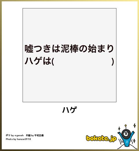 bokete, おもしろ, まとめ, ボケて, 爆笑, 画像623