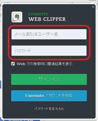 Evernote Web Clipper Chrome 6