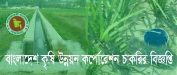 Bangladesh Agricultural Development Corporation Job Circular