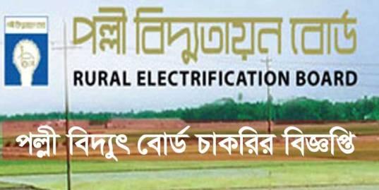 Bangladesh Rural Electrification Board BREB Job Cirular
