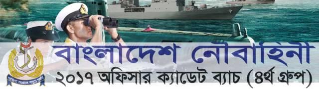 bangladesh navy officer cadet 4th batch circular
