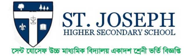 St. Joseph Higher Secondary School HSC Admission Notice & Result 2016