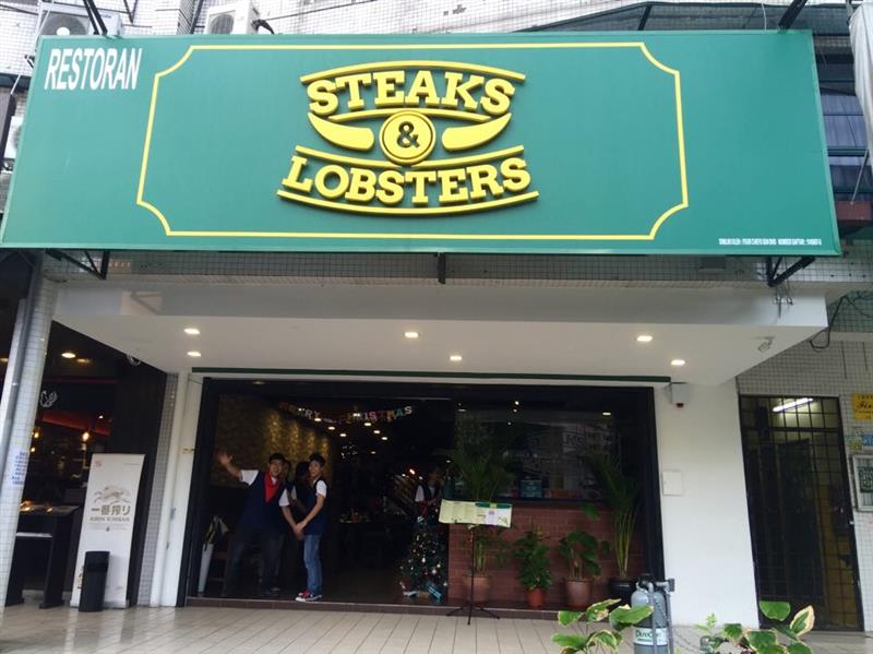 Restoran Steaks & Lobsters Desa Sri Hartamas