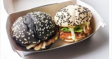 [麥當勞] 黑白絕色堡 (香煎牛肉黑堡 & 板烤嫩雞白堡)