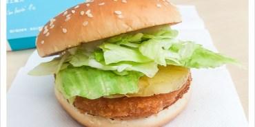 [麥當勞] 熱帶鳳梨揚蝦堡