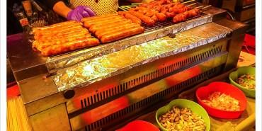 [台北饒河夜市] 原住民の山豬肉香腸
