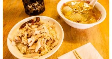 [台南中西] 肉伯火雞肉飯