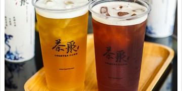 [花蓮市區] I-PARTEA 茶聚-花蓮中華店〈試飲邀約〉