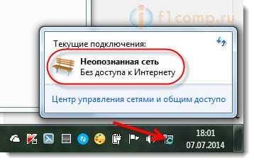 """""""Неопознанная сеть"""" (без доступа к интернету)"""