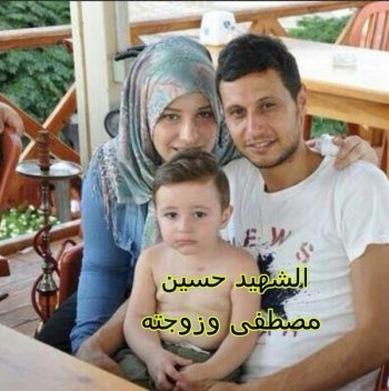 Leila Taleb and Hussein Mostapha, with their three-year-old son Haider.