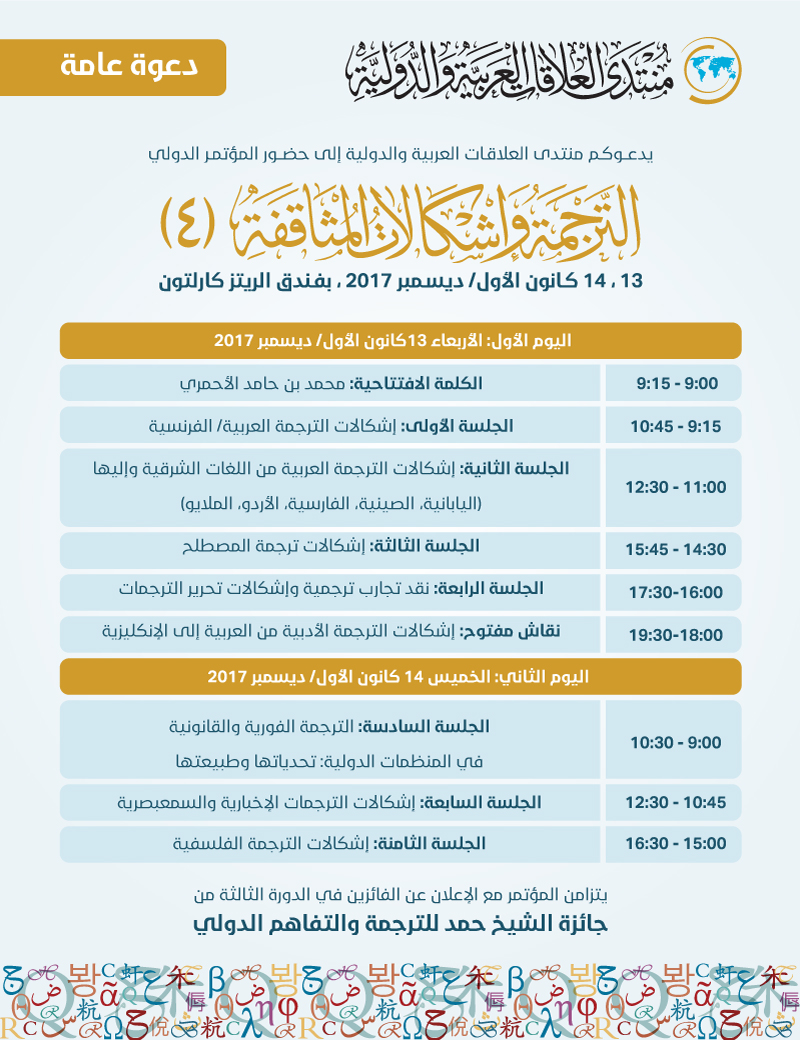 إعلان-جدول-المؤتمر