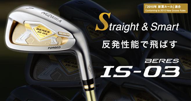 is-03_iron