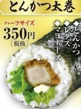 くら寿司とんかつ太巻