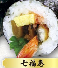 くら寿司の七福巻