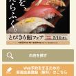 はま寿司予約サイトはまナビ