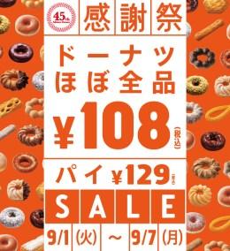 ミスド 45周年ドーナツほぼ全品108円パイは128円