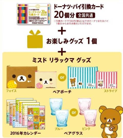 ミスド福袋2016 リラックマ 2160円