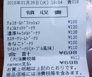 セブンイレブンのレジ横ドーナツ価格