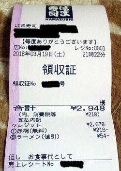 はま寿司のクレジットカード払いのレシート