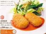ガスト 北海道産紅ズワイカニのコロッケ&広島産カキフライが登場、価格、カロリー、フェア期間など