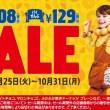 ミスド100円セール、2016年10月25日~10月31日