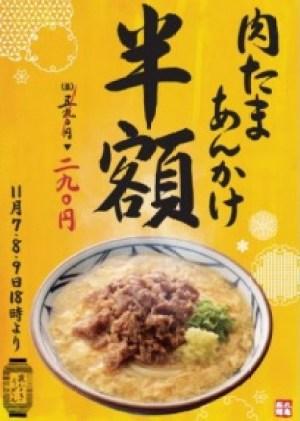 丸亀製麺の半額、肉玉あんかけ290円