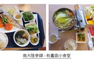 新竹食記 南大陸参肆 有畫面小食堂;少油、少鹽、蔬果調味,吃的安心沒負擔!