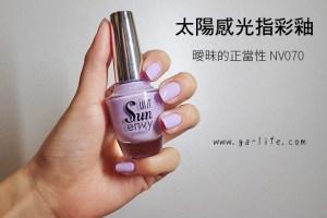 指彩|UNT太陽感光指彩釉 曖昧的正當性 NV070 試色;小女孩感的氣質色