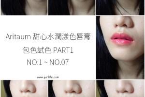 彩妝|ARITAUM 水潤唇膏;15色瘋狂包色之試色PART 1 (WATER SLIDING TINT)#1#2#3#4#5#6#7