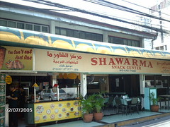 shawarma center