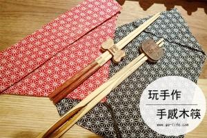 台南手作|Niceday X 甘丹創新;一日木工體驗,手感木筷動手做,很簡單也不簡單!