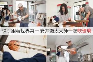 台北手作|Niceday X 安井顯太;跟著世界級大師一起吹玻璃!