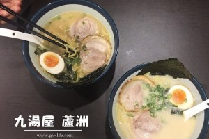 新北蘆洲食記|九湯屋日式拉麵 蘆洲店;99元便宜好吃的拉麵!日常晚餐的選擇