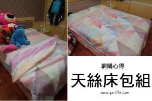 網購敗家|天絲床包組 雙人床;簡易開箱心得
