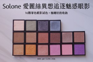 彩妝|Solone 單色眼影 愛麗絲異想追逐魅惑眼影;16顆試色&將將好的收納盒!