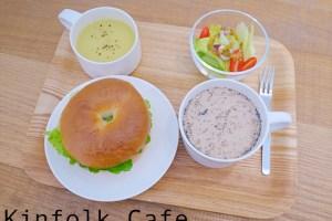 新竹食記|kinfolk cafe;安靜又舒服的咖啡廳,假日久待四小時沒問題! – 新竹咖啡廳 / 早午餐