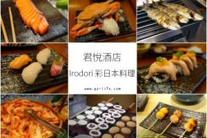 台北食記|君悅酒店 彩日本料理;會吃、愛吃就一定要去吃的日料吃到飽(台北101/世貿站)